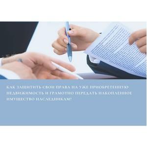 Как защитить права на недвижимость и передать имущество наследникам?