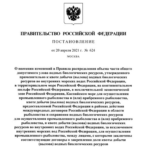 Подписано Постановление Правительства РФ от 20.04.2021 № 624