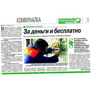 Информация об установке счетчиков газа в газете «Любимый город» недостоверна