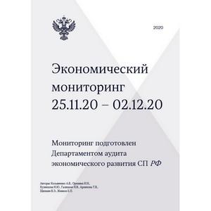 Экономический мониторинг. 25 ноября – 2 декабря 2020 года