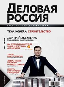 Confideri приводит российский бизнес к мировым стандартам
