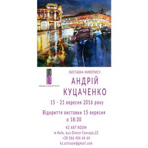 Выставка Андрея Куцаченко «Lights of Ukraine»