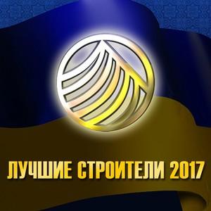 Застройщики, получившие профессиональную награду в 2017 году