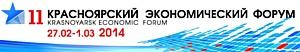 На КЭФ-2014 приняты решения по диверсификации Севера России