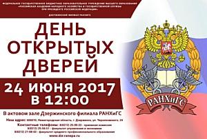 24 июня 2017 года в 12:00 в Дзержинском филиале РАНХиГС состоится День открытых дверей