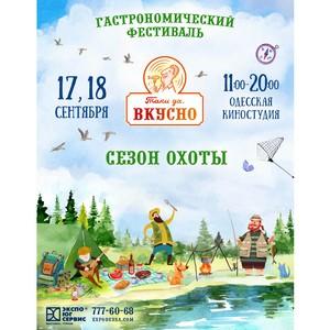 17 и 18 сентября пройдет фестиваль «Таки да, вкусно. Сезон охоты»