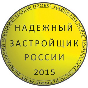 «Аквилон-Инвест» в списке «Надежные новостройки России-2016»