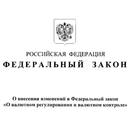 Отменена репатриация валютной выручки для некоторых экспортёров