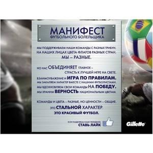 Разные флаги, общие ценности. Gillette поддерживает и объединяет футбольных болельщиков во всем мире