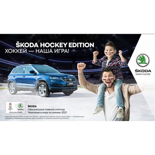 Škoda Hockey Edition: хоккей - наша игра!