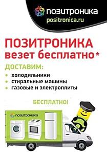 Позитроника расширяет зону бесплатной доставки товаров в Нижневартовске и близ лежащих городов