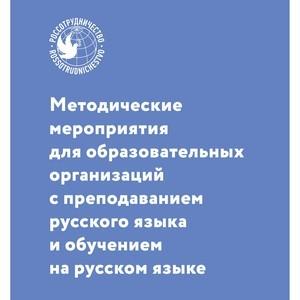 Методические мероприятия для педагогов Республик Беларусь и Молдова