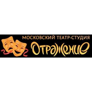 Театральные курсы от студии «Отражение»