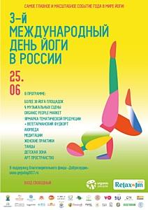 3-й Международный день йоги в России