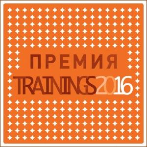 Финальное шоу Премии Trainings 2016