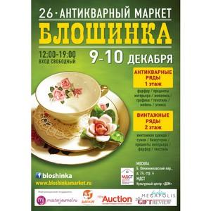 26 Антикварный маркет «Блошинка»