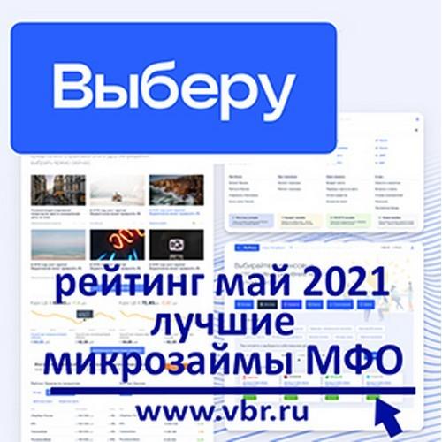 «Выберу.ру»: альтернатива кредиту – рейтинг микрозаймов в мае 2021