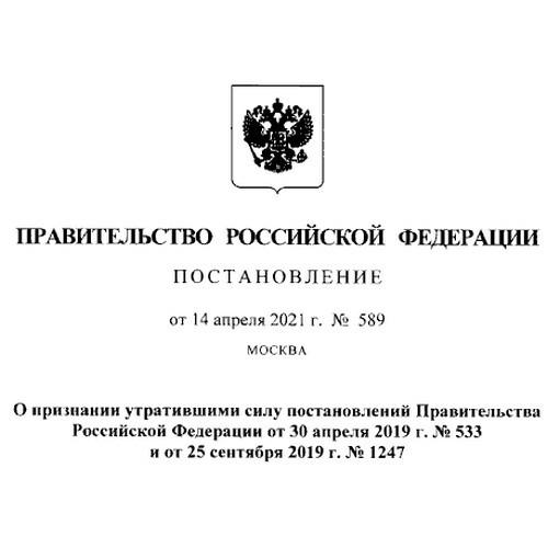 О признании утратившими силу постановлений Правительства РФ
