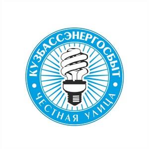 В ОАО «Кузбассэнергосбыт» выяснили, на какой улице живут самые честные граждане-потребители