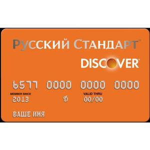 Банк Русский Стандарт и платежная система Discover представляют карту Русский Стандарт Discover