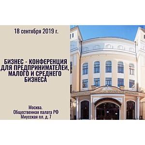 Конференция для предпринимателей «Золотая планета 2019» 18 сентября 2019 года