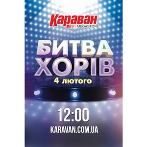 Харьковский этап битвы Хоров пройдет в ТРЦ Караван