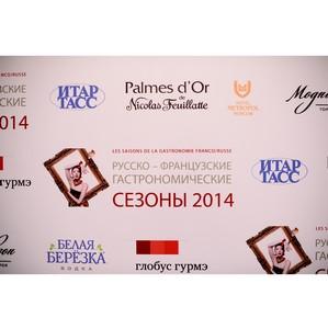 Французская актриса Кароль Буке открыла пятые русско-французские гастрономические сезоны в Москве