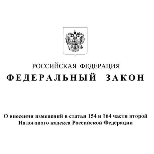 Внесены изменения в статьи 154 и 164 части второй Налогового кодекса
