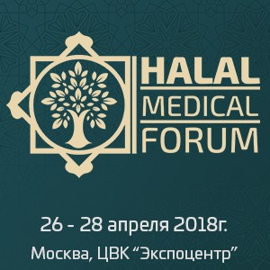Россия объединит мусульманские медицинские сообщества