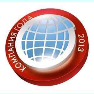 Награждение лауреатов национальной премии «Компания года 2013»