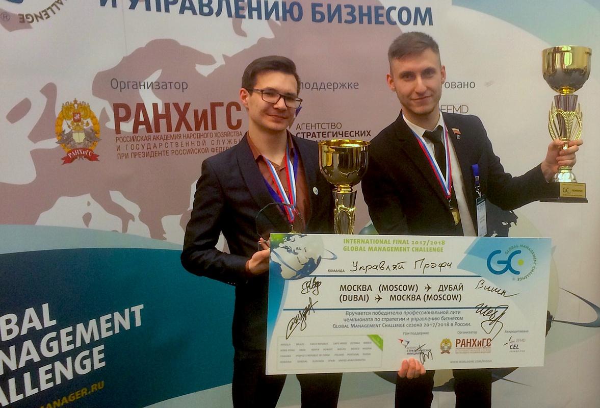 Студенты РАНХиГС стали победителями национального этапа Global Management Challenge