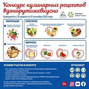 #донорутожевкусно – онлайн-конкурс кулинарных рецептов для доноров