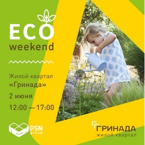 В ЖК «Гринада» от Группы ПСН пройдет ECO-weekend для всей семьи