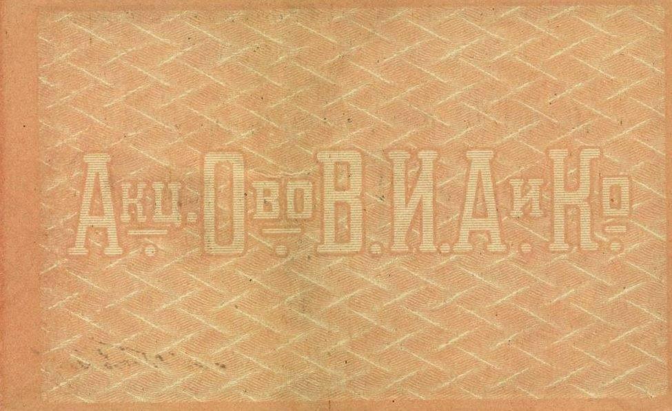 """Акционерное общество табачной фабрики """"В.И. Асмолов и Ко"""", бон, 10 рублей, Ростов-на-Дону, 1919 год, реверс."""