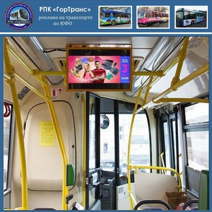 Реклама на мониторах в общественном транспорте по ЮФО
