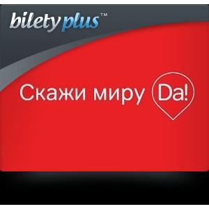 BiletyPlus.ru представляет нового партнера —  онлайн-сервис по планированию путешествий DaTravel.com