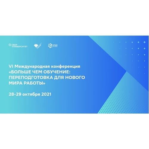 Конференция СберУниверситета «Больше чем обучение»