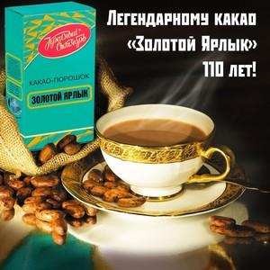 Легендарному какао «Золотой ярлык»® 110 лет!