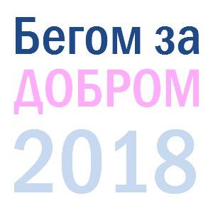 Бегом за добром 2018: В Ростове-на-Дону благобегуны подарят отказникам в больницах уход