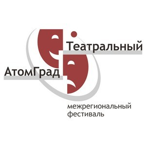 Фестиваль «Театральный АтомГрад» пройдёт в Димитровграде