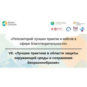 Дискуссия «Защита окружающей среды и сохранение биоразнообразия»