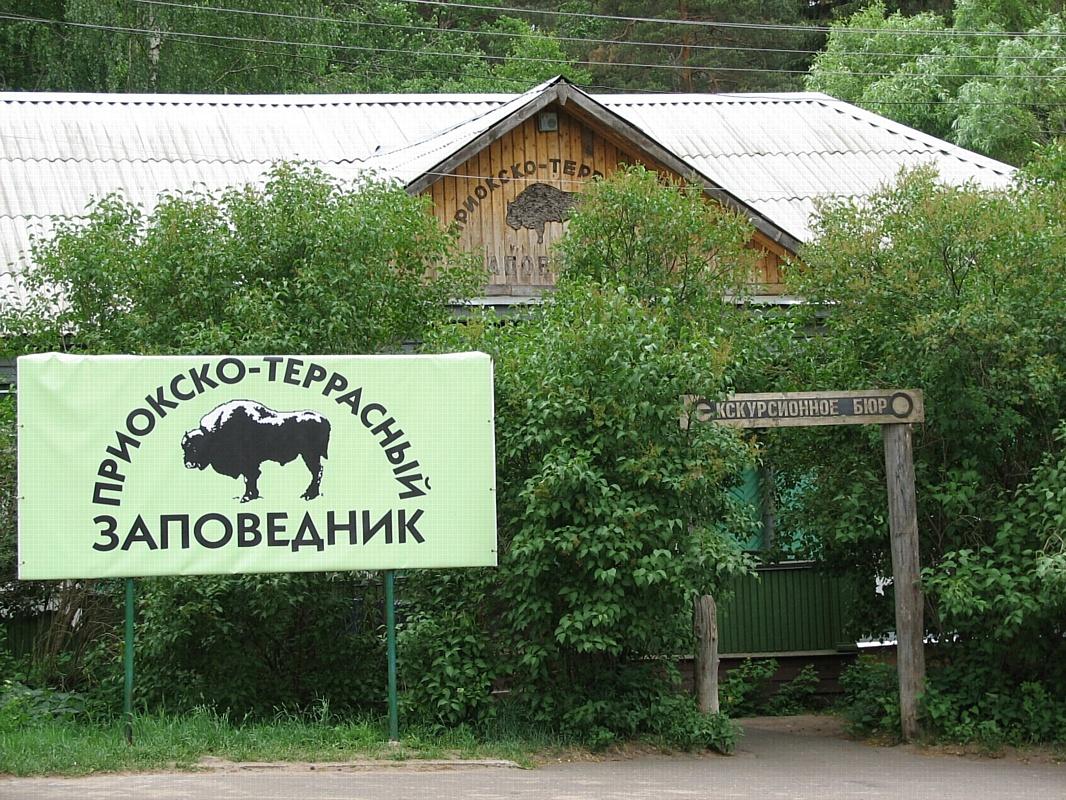 Приокско-Террасный государственный природный биосферный заповедник