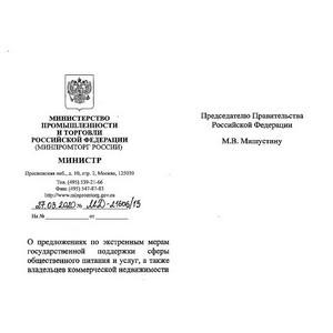 Обращение Минпромторга Председателю Правительства РФ о помощи бизнесу