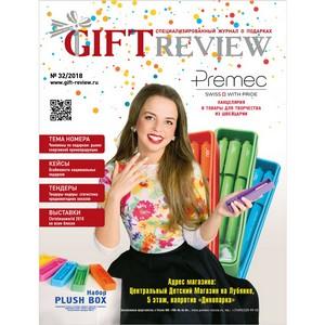 Вышел в свет весенний выпуск журнала о подарках GIFT Review