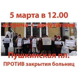Встреча с депутатами ГД: Против закрытия психиатрических больниц и оптимизации здравоохранения!