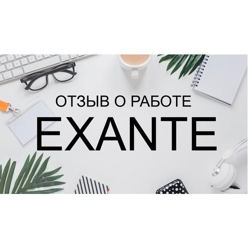 Отзывы о работодателе Exante, условиях сотрудничества с брокером