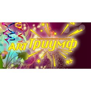 Праздничное агентство «Арт-Триумф» поможет организовать праздничное мероприятие