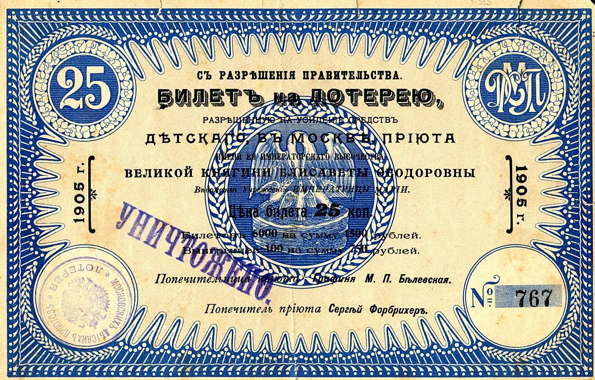 Совет московских детских приютов, билет на лотерею в пользу детского приюта имени Ее Императорского Высочества Великой Княгини Елизаветы Федоровны, 25 копеек, 1905 год.