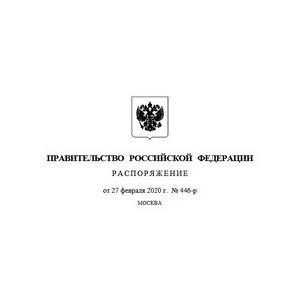 Распоряжение от 27 февраля 2020 г. №446-р, Москва