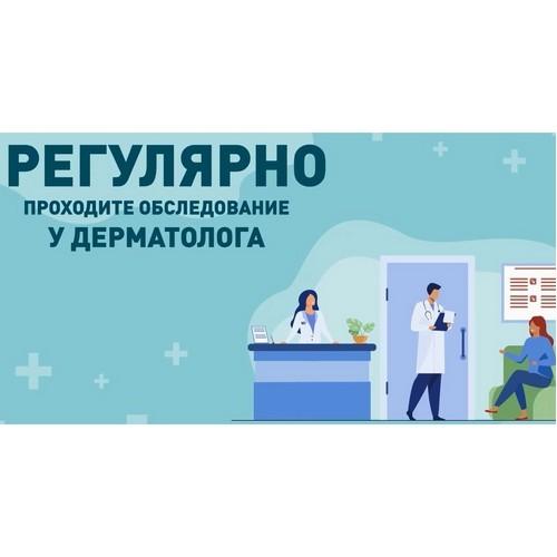 Врачи-онкологи призвали жителей Краснодара регулярно осматривать кожу